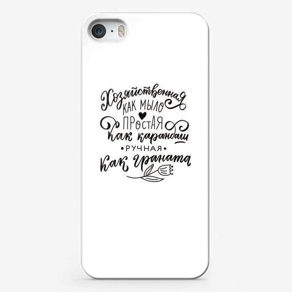 Чехол iPhone «Хозяйственная как мыло, простая как карандаш, ручная как граната»