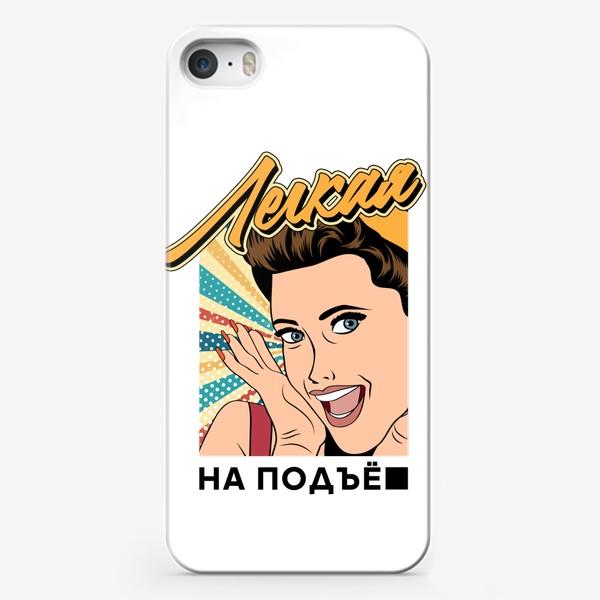 Чехол iPhone «С Такими Легко и Смешно»