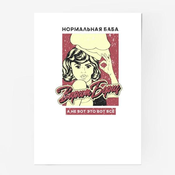 Постер «Борщ - это Нормально»