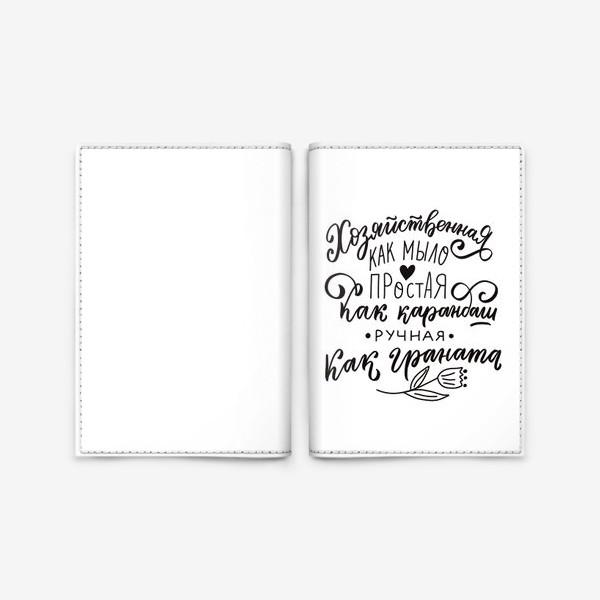 Обложка для паспорта «Хозяйственная как мыло, простая как карандаш, ручная как граната»