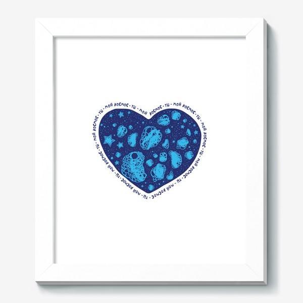 Картина «Ты - мой космос. Синее сердце для него»