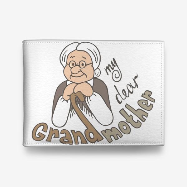 Кошелек «моя дорогая бабушка надпись и иллюстрация»