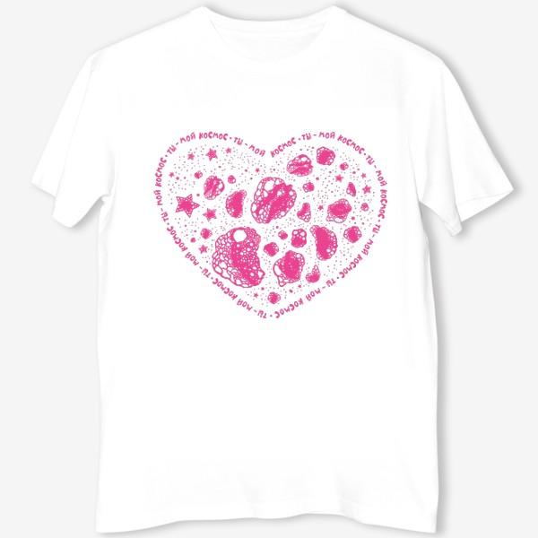 Футболка «Ты - мой космос. Розовое сердце для неё»