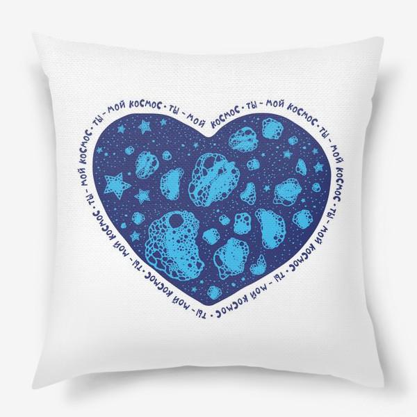 Подушка «Ты - мой космос. Синее сердце для него»
