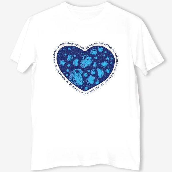 Футболка «Ты - мой космос. Синее сердце для него»