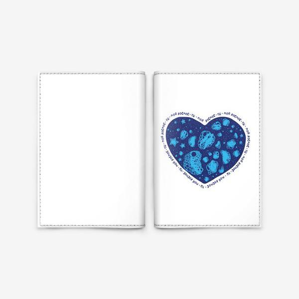 Обложка для паспорта «Ты - мой космос. Синее сердце для него»
