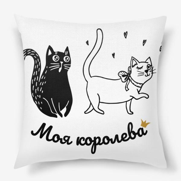 """Подушка «""""Моя королева!"""" Милые котики»"""