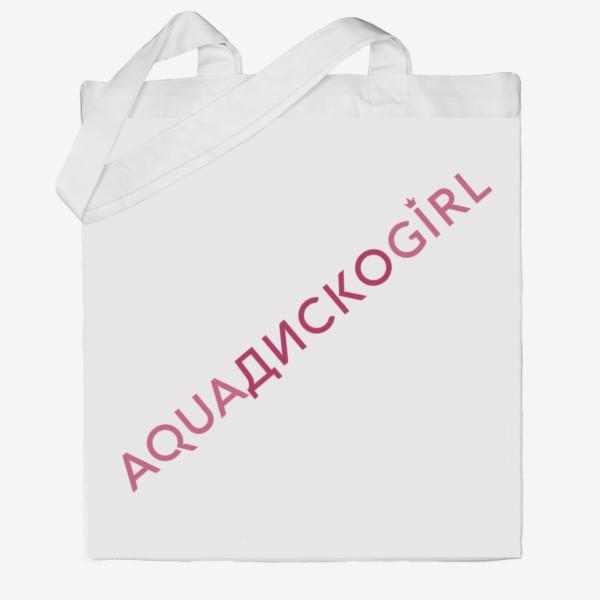 Сумка хб «Aquadiscogirl»