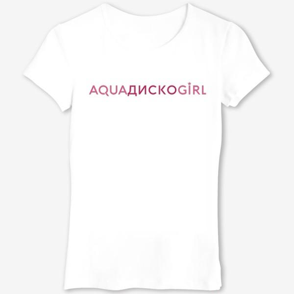 Футболка «Aquadiscogirl»