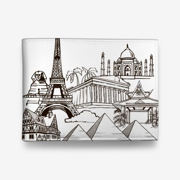Кошелек «Достопримечательности мира иллюстрация графика (Париж, Египет, Греция и др.)»
