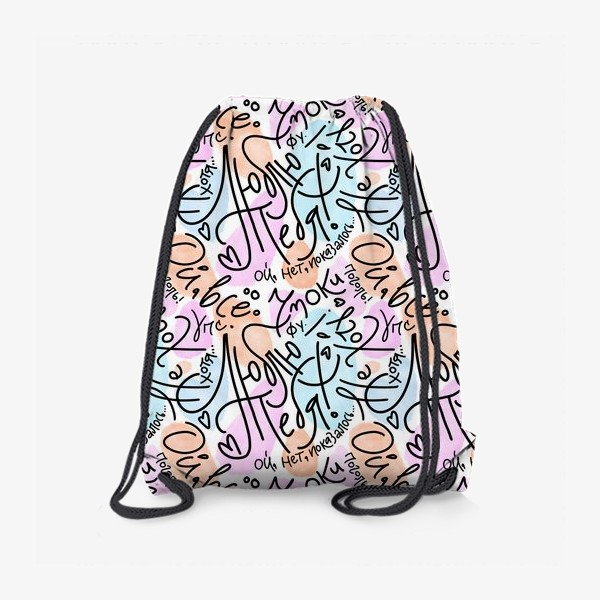 Рюкзак «Люблю тебя! ой, показалось»