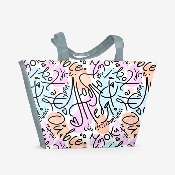Пляжная сумка «Люблю тебя! ой, показалось»