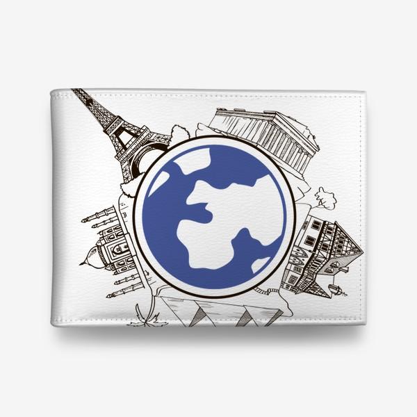 Кошелек «Эйфелева башня, пирамиды и другие достопримечательности мира, путешествие»