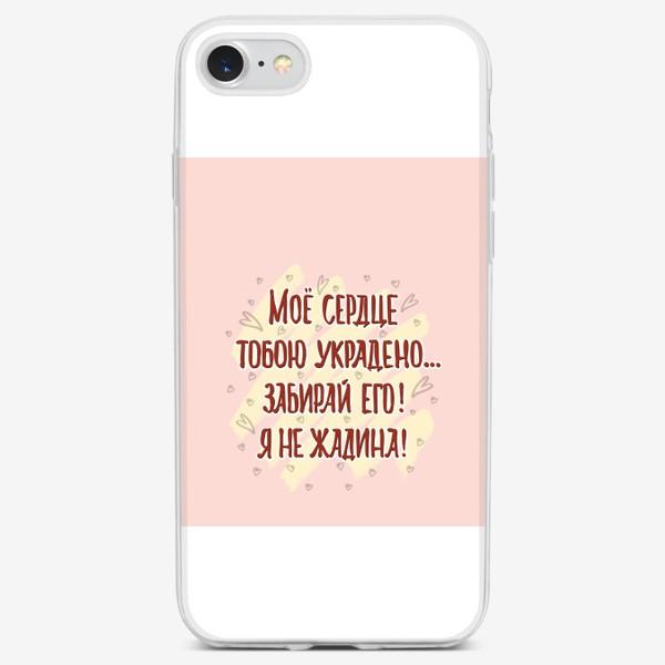 Чехол iPhone «Я не жадина!  Сердце украдено. Для влюблённых.»