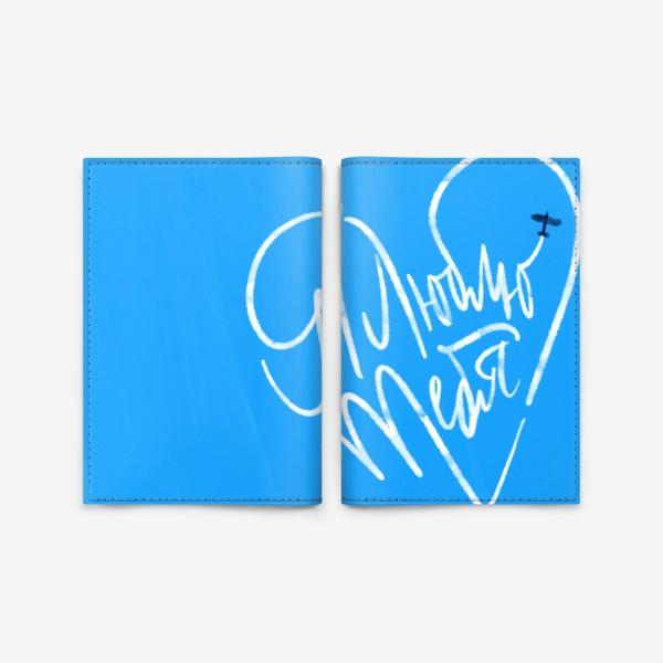 Обложка для паспорта «Люблю тебя. Самолет»