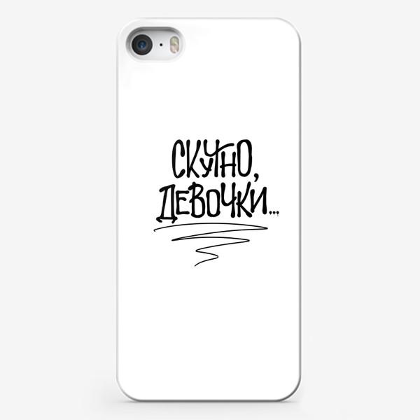 Чехол iPhone « Скучно, девочки... Актуальное»