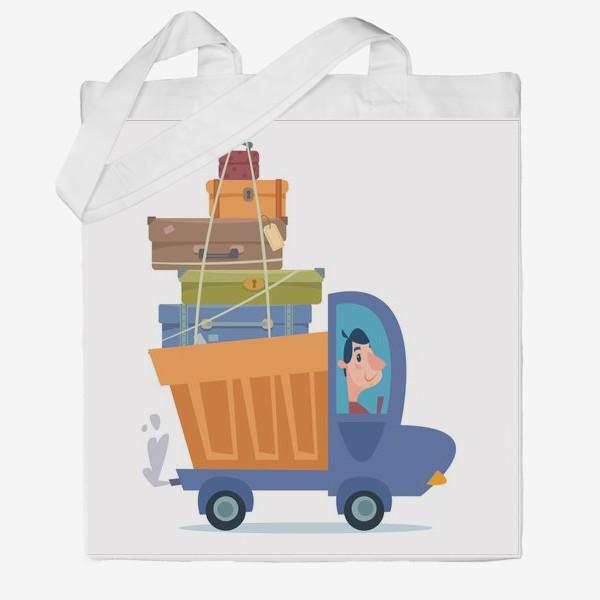 Сумка хб «грузовик с чемоданами путешественника»