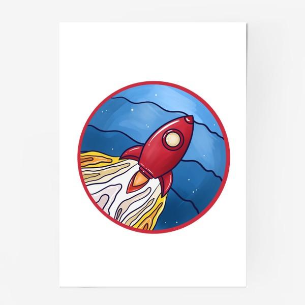 Постер «Ракета»