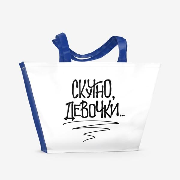 Пляжная сумка « Скучно, девочки... Актуальное»