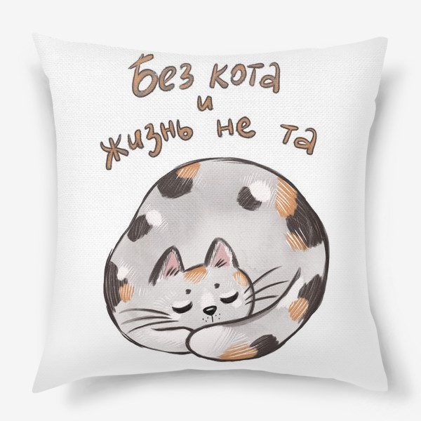 Подушка «Без кота и жизнь не та»