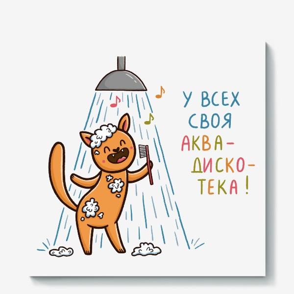 Холст «Веселый кот поет в душе. Аквадискотека»