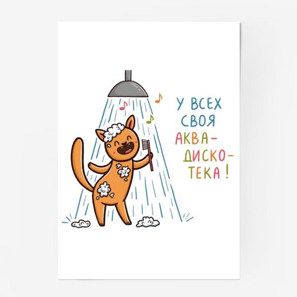 Постер «Веселый кот поет в душе. Аквадискотека»
