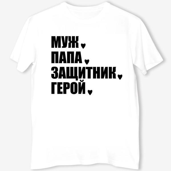 Футболка «муж_папа_защитник_герой_бел»