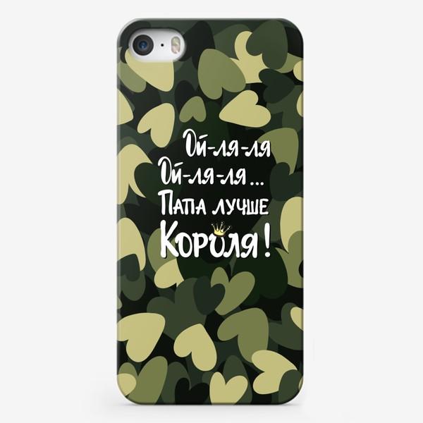 Чехол iPhone «К 23 февраля. Папа лучше короля! Камуфляжные сердечки.»