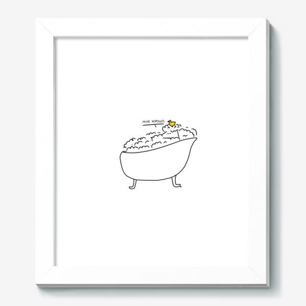 Картина «Лиса в теплой ванне с уточкой. Ей хорошо»