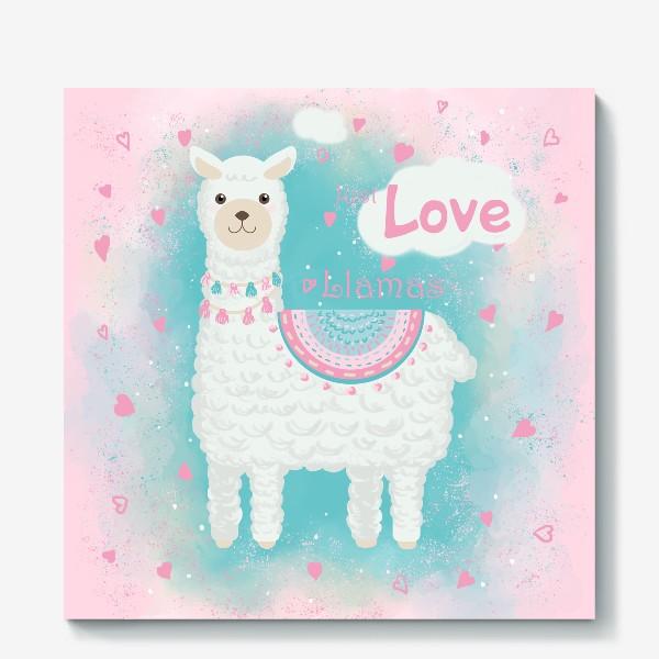 Холст «Мультяшная милая лама с сердечками»