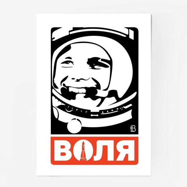 Постер «Воля к победе / Гагарин / супергерои»