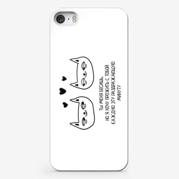 Чехол iPhone «Подарок любимой, любимому, парню, девушке, мужу, жене. Цитата из сериала Клиника. День Святого Валентина»