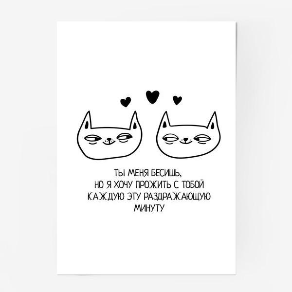 Постер «Подарок любимой, любимому, парню, девушке, мужу, жене. Цитата из сериала Клиника. День Святого Валентина»