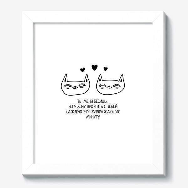 Картина «Подарок любимой, любимому, парню, девушке, мужу, жене. Цитата из сериала Клиника. День Святого Валентина»