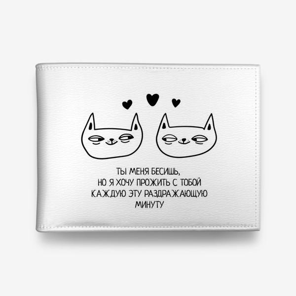 Кошелек «Подарок любимой, любимому, парню, девушке, мужу, жене. Цитата из сериала Клиника. День Святого Валентина»