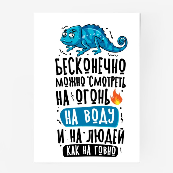 Постер «Философ»