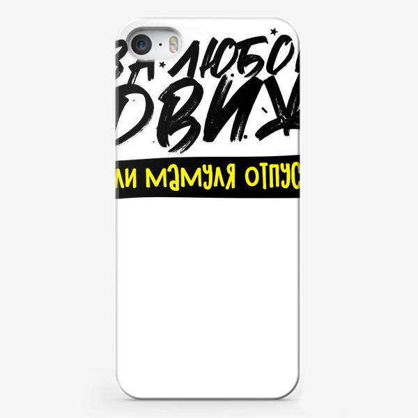 Чехол iPhone «Мамкин Бунтарь»