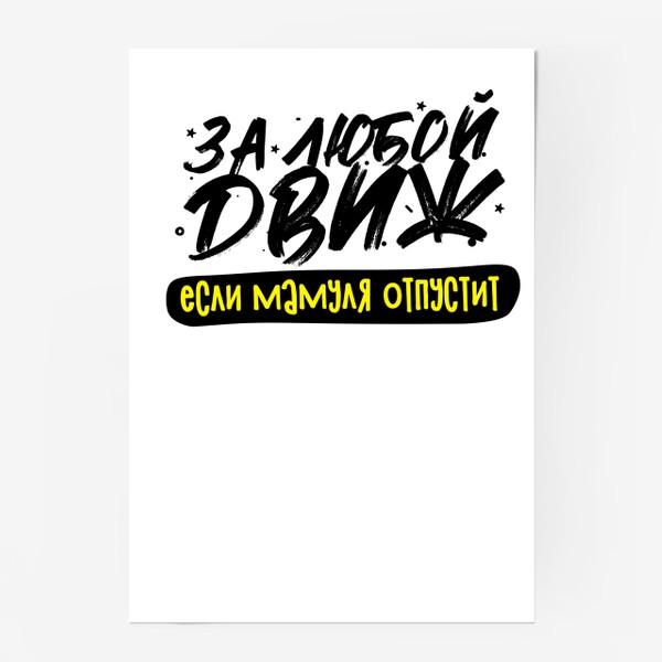 Постер «Мамкин Бунтарь»