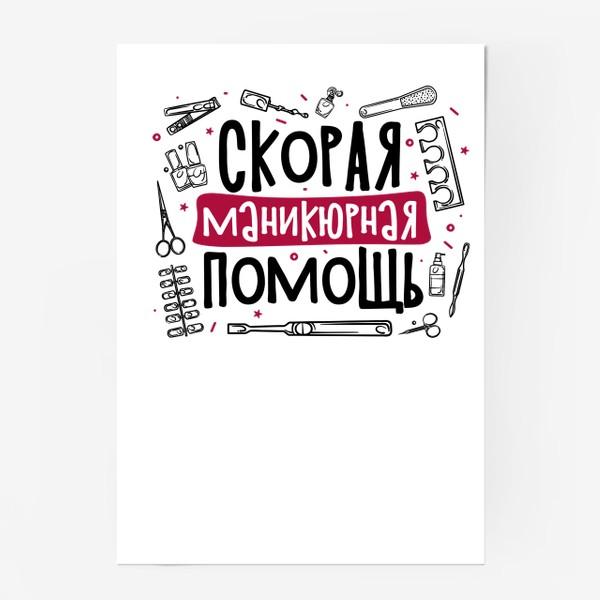 Постер «Маникюрных Дел Мастер»
