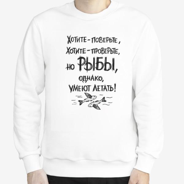 Свитшот «Рыбы умеют летать! Для знака зодиака РЫБЫ»