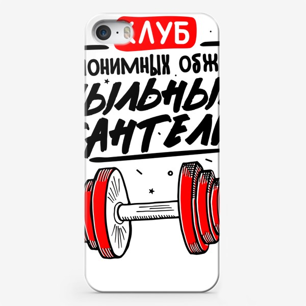 Чехол iPhone «Клуб Анонимных Обжор»