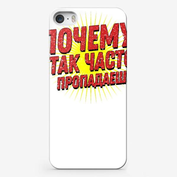 Чехол iPhone «Что Было Дальше»
