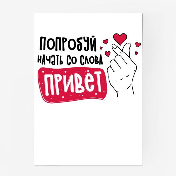 Постер «Давай Пзнакомимся»