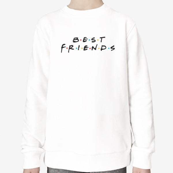 Свитшот «Лучшие Друзья и Лучший Сериал»