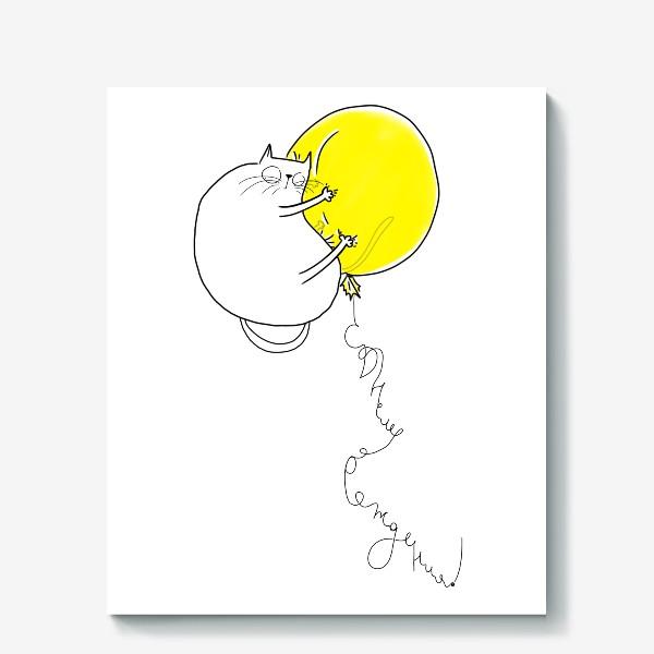 Холст «С Днем рождения! Кот и желтый шарик »