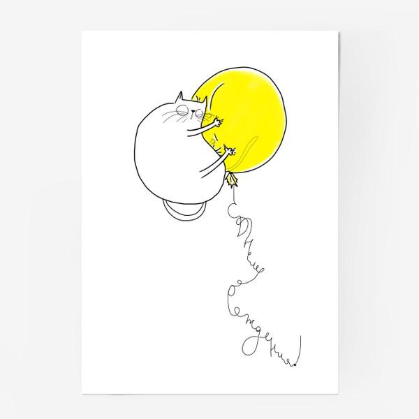 Постер «С Днем рождения! Кот и желтый шарик »