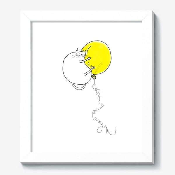 Картина «С Днем рождения! Кот и желтый шарик »