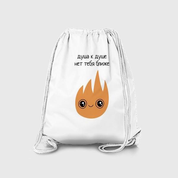 Рюкзак «Душевный подарок маме, сестре, брату, другу, любимому человеку, близкому. Душа к душе, нет тебя ближе»
