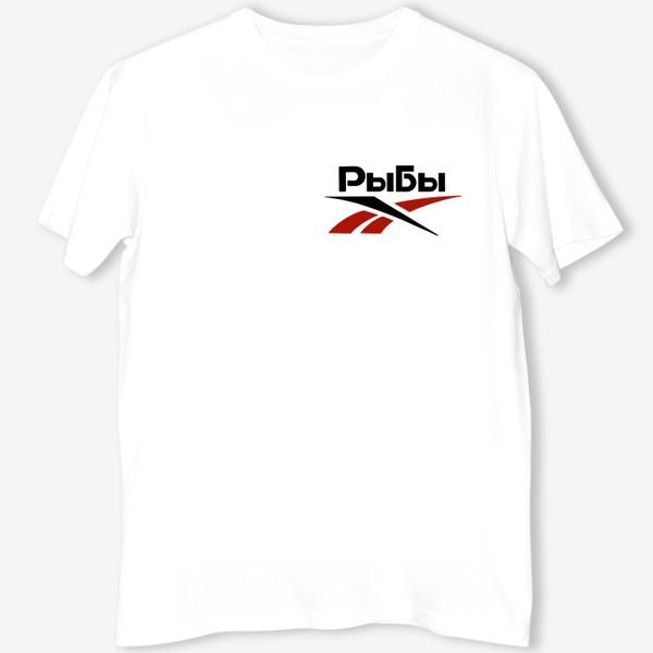 Футболка «Рыбы. Шутливый логотип для знака зодиака РЫБЫ. »