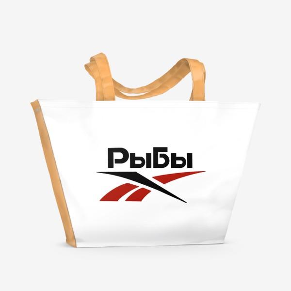 Пляжная сумка «Рыбы. Шутливый логотип для знака зодиака РЫБЫ. »